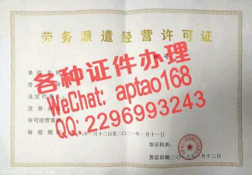 Watch and share 2ousk-办个装饰工程设计资质证书V【aptao168】Q【2296993243】-oms6 GIFs by 办理各种证件V+aptao168 on Gfycat