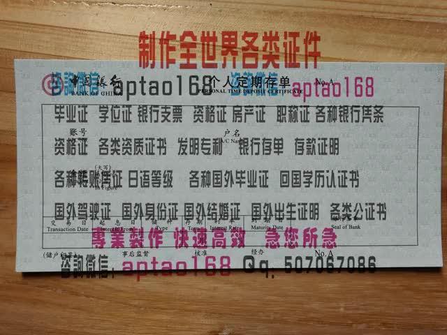 Watch and share 中国银行定期存款单 GIFs by 各国证书文凭办理制作【微信:aptao168】 on Gfycat