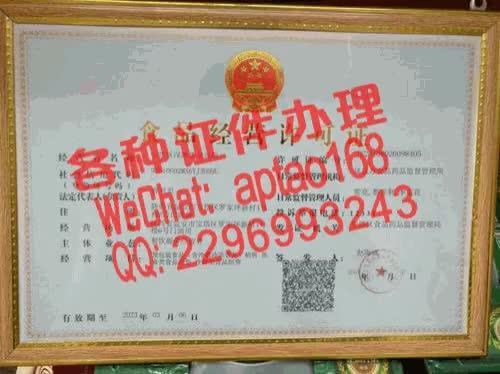 Watch and share Z39lp-买个假的开户许可证V【aptao168】Q【2296993243】-7pt1 GIFs by 各种证件制作办理-微aptao168 on Gfycat