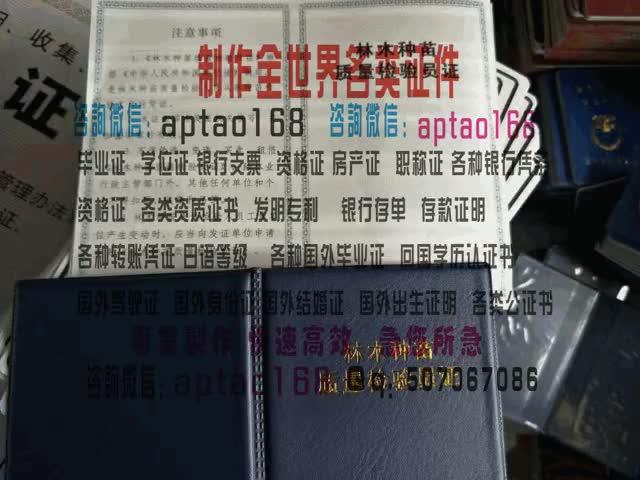 Watch and share 树林种苗质量检验员证 GIFs by 各国证书文凭办理制作【微信:aptao168】 on Gfycat