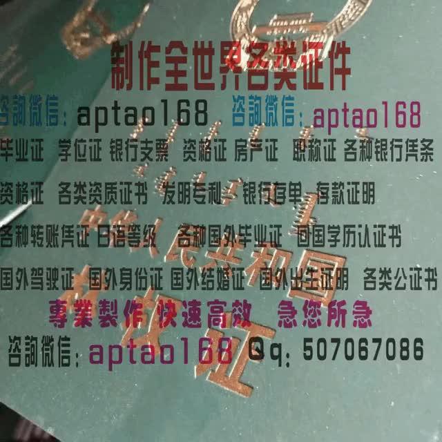 Watch and share 林权证 GIFs by 各国证书文凭办理制作【微信:aptao168】 on Gfycat