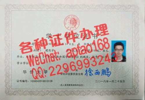 Watch and share 975x7-海南外国语职业学院毕业证办理V【aptao168】Q【2296993243】-bfdj GIFs by 办理各种证件V+aptao168 on Gfycat