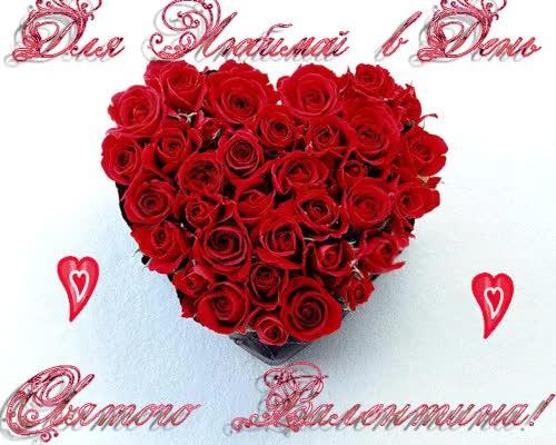 Watch and share День Влюбленных GIFs on Gfycat