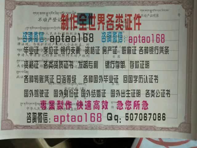 Watch and share 不动产登记证明1 GIFs by 各国证书文凭办理制作【微信:aptao168】 on Gfycat