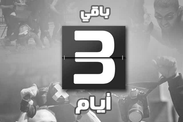 Watch 3 days GIF by Ibrahim A. Saqr (@ibrahima.saqr) on Gfycat. Discover more jato GIFs on Gfycat