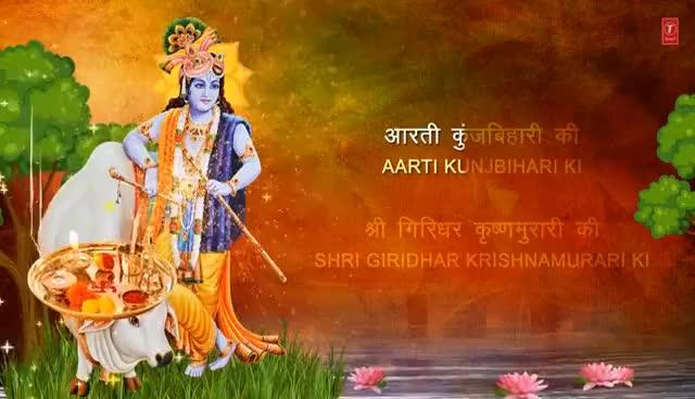 Watch and share Aarti Kunj Bihari Ki KRISHNA AARTI With LYRICS By HARIHARAN I FULL VIDEO SONG I JANMASHTAMI SPECIAL GIFs on Gfycat