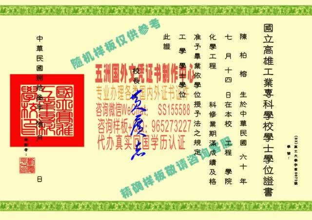 Watch and share 办理圣心天主教大学毕业证[WeChat-QQ-965273227]代办真实留信认证-回国认证代办 GIFs by 各国证书文凭办理制作【微信:aptao168】 on Gfycat