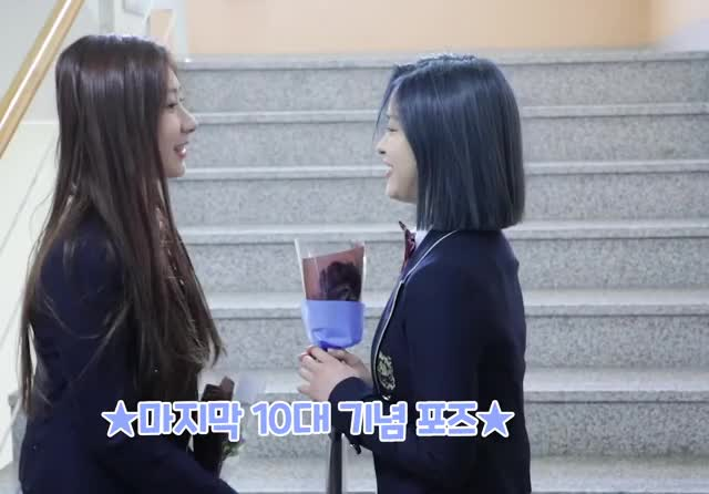 Watch and share Chaeryeong Ryujin -ITZY [ITZY ITZY!] EP50. 졸업식&예지로그에 있지! [Rn6vSlyOzGc]-1 GIFs by masterfat on Gfycat