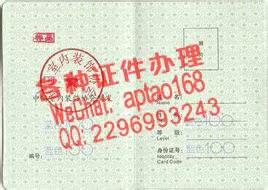 Watch and share 8au6m-买个加拿大护照多少钱V【aptao168】Q【2296993243】-dv9v GIFs by 办理各种证件V+aptao168 on Gfycat