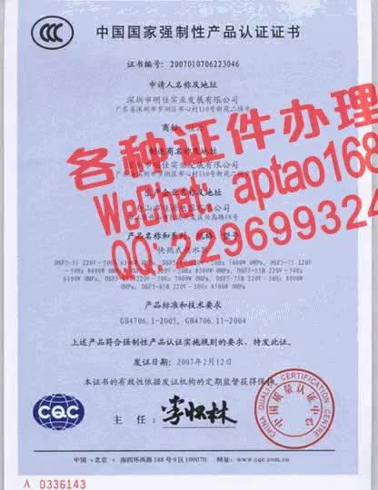 Watch and share Zjtr9-福州职业技术学院毕业证办理V【aptao168】Q【2296993243】-wiy0 GIFs by 各种证件制作办理-微aptao168 on Gfycat