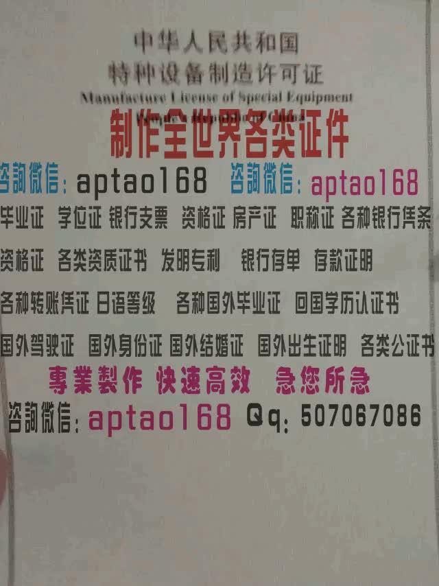 Watch and share 特种设备安装改造维修许可证 GIFs by 各国证书文凭办理制作【微信:aptao168】 on Gfycat