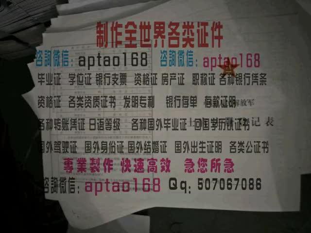 Watch and share 士官注册登记表 GIFs by 各国证书文凭办理制作【微信:aptao168】 on Gfycat