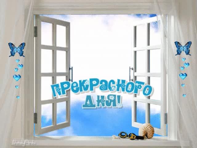 Watch and share Фотографии В Альбоме «Хорошего Дня», Автор Archi.nataly На Яндекс.Фотках GIFs on Gfycat