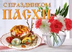 Watch and share С Праздником Пасхи GIFs on Gfycat