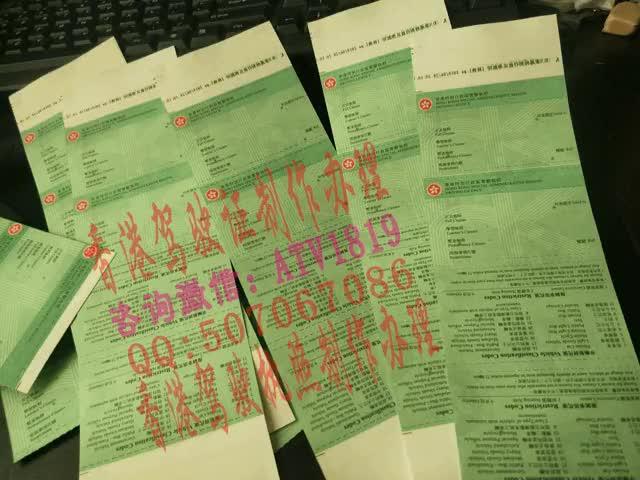 Watch and share 塞拉利昂办个香港驾驶证+微信ATV1819-最真实驾照制作办理 GIFs by 香港驾照制作办理+微ATV1819 on Gfycat