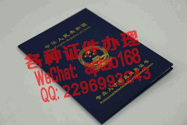 Watch and share 5btjt-山东丝绸纺织职业学院毕业证办理V【aptao168】Q【2296993243】-ph5j GIFs by 办理各种证件V+aptao168 on Gfycat