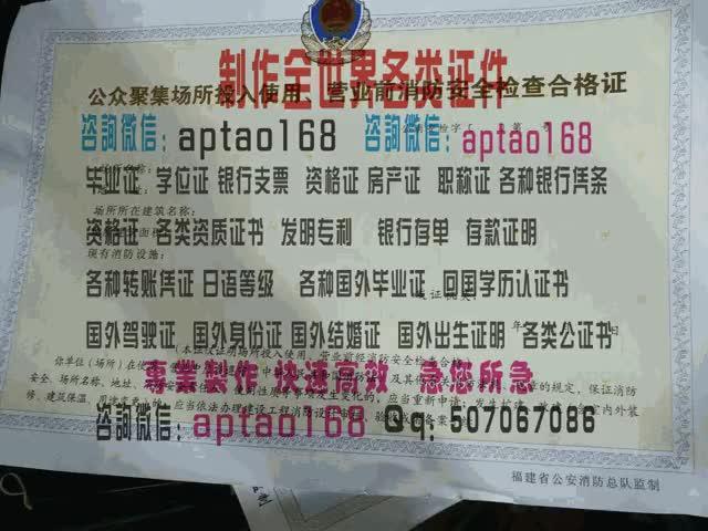 Watch and share 消防安全检查合格证2 GIFs by 各国证书文凭办理制作【微信:aptao168】 on Gfycat