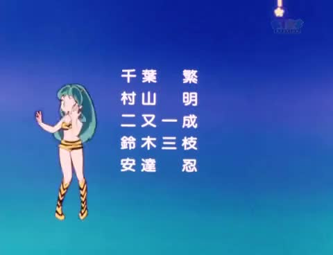 Watch Urusei Yatsura Lum Dance GIF on Gfycat. Discover more related GIFs on Gfycat