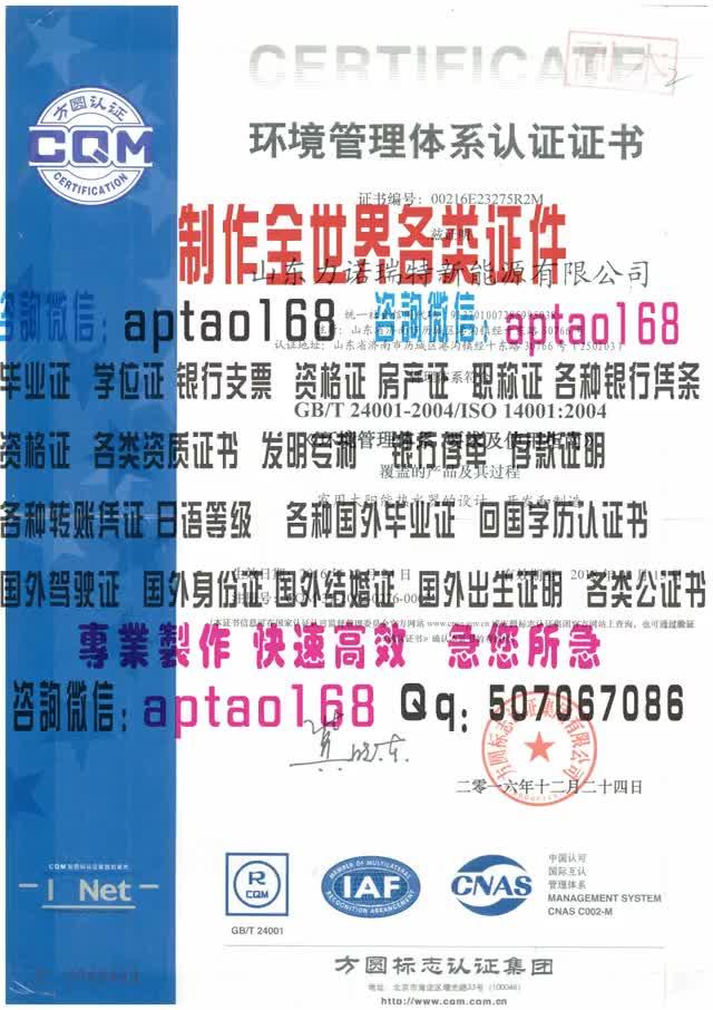 Watch and share 环境管理体系认证证书 GIFs by 各国证书文凭办理制作【微信:aptao168】 on Gfycat