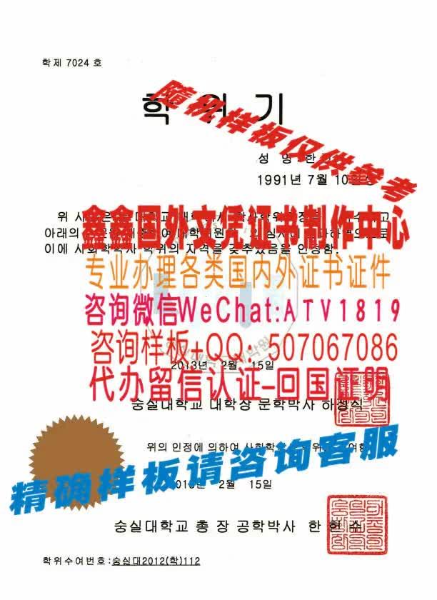 Watch and share 制作高仿国际医疗福祉大学毕业证【微信:ATV1819】成绩单-最真版本-办理留信-回国认证 GIFs by 办理各类高仿证件【QQ/微信:507067086】 on Gfycat
