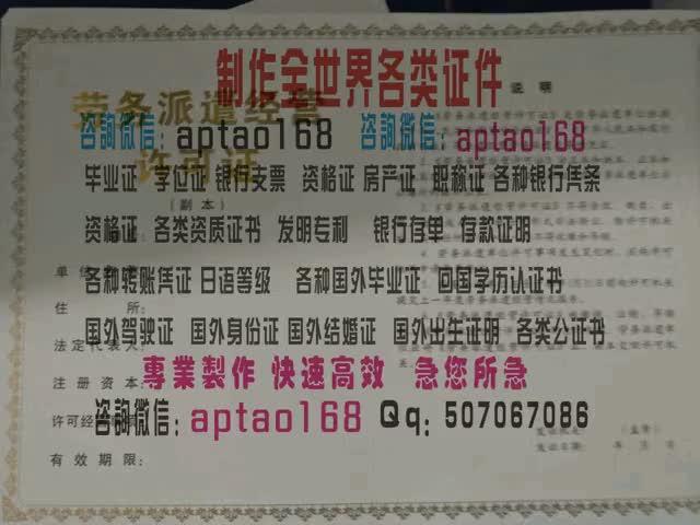 Watch and share 劳务派遣经营许可证1 GIFs by 各国证书文凭办理制作【微信:aptao168】 on Gfycat
