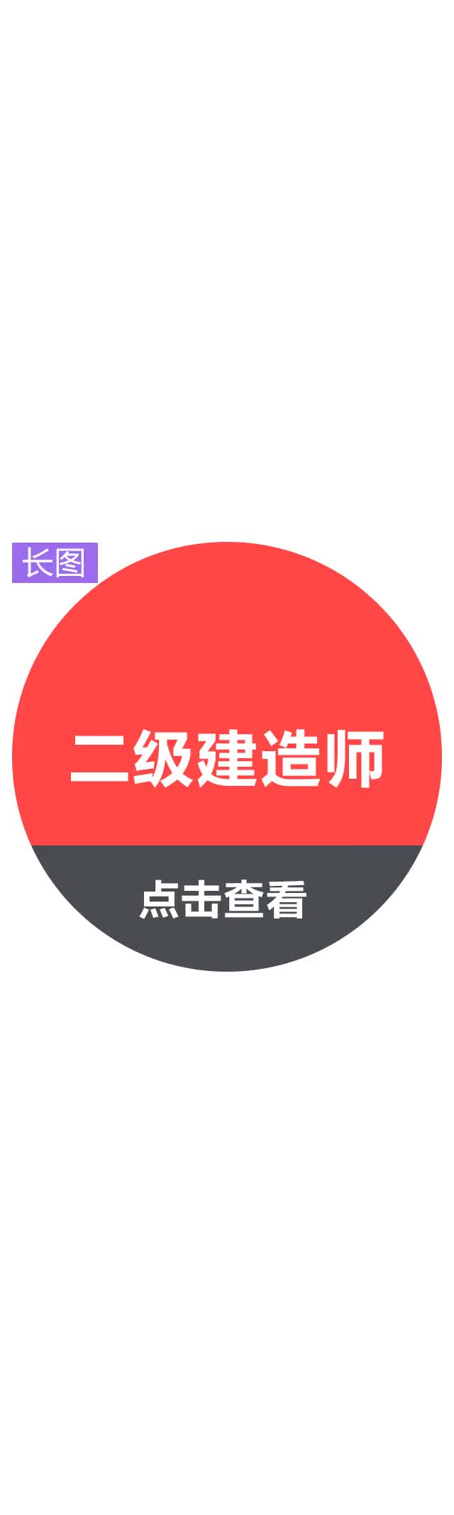 Watch and share 九宫格 二级建造师 animated stickers on Gfycat