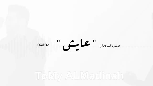 Watch and share New Ahmed Burhan GIFs and أغاني أحمد برهان GIFs by Romnsi  on Gfycat