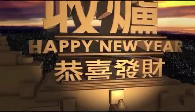 chinese new year, lunar new year, 收爐 HD GIFs