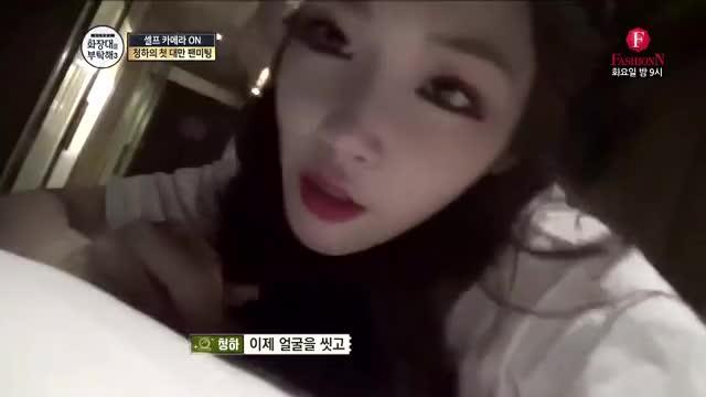 Watch and share (심장주의ㅠㅠ) 청하의 비몽사몽 눕방 클렌징 [화장대를 부탁해3] 4회 GIFs by Koreaboo on Gfycat