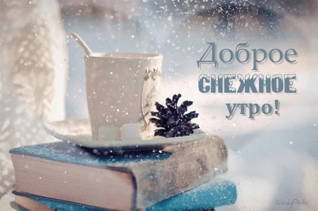 Watch and share Доброе Утро GIFs on Gfycat