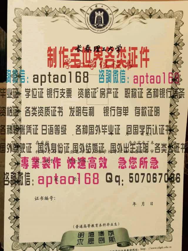 Watch and share 长春理工大学学士学位证书 GIFs by 各国证书文凭办理制作【微信:aptao168】 on Gfycat