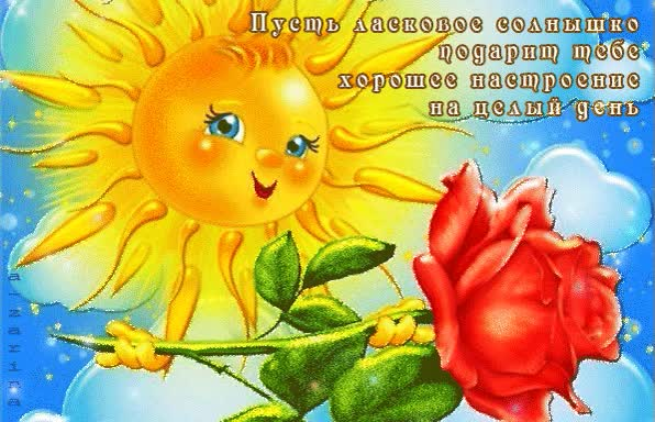Watch and share Добрый День GIFs on Gfycat