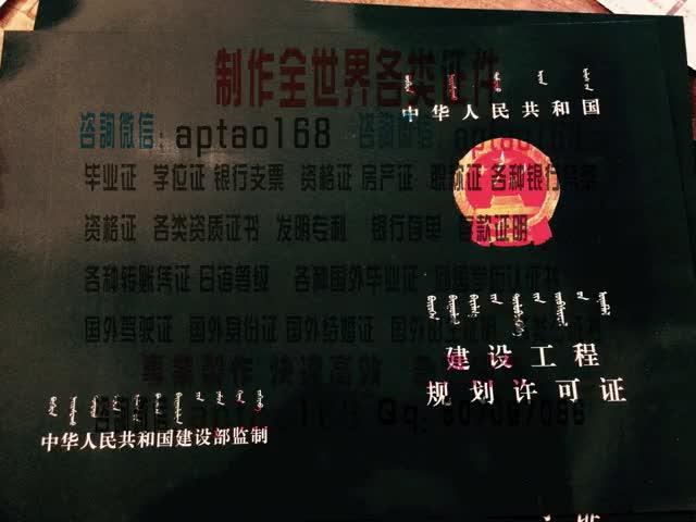 Watch and share 建设工程规划许可证 (2) GIFs by 各国证书文凭办理制作【微信:aptao168】 on Gfycat