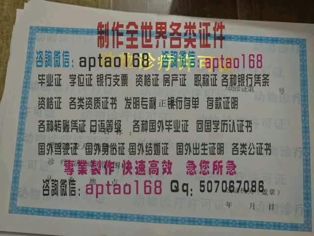 Watch and share 动物诊疗许可证 GIFs by 各国证书文凭办理制作【微信:aptao168】 on Gfycat