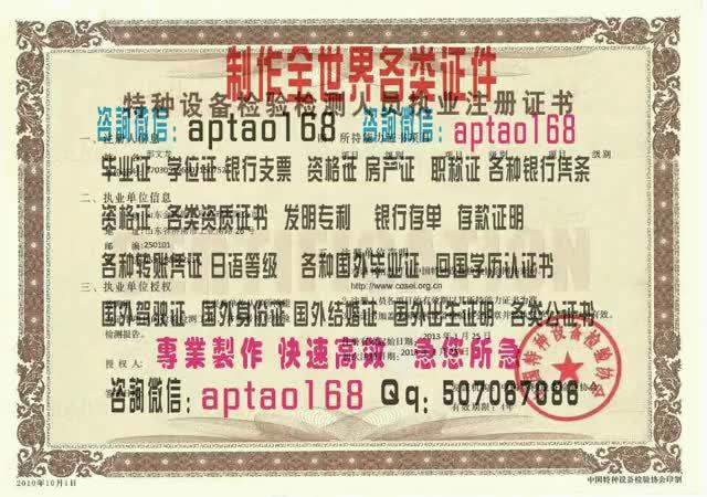 Watch and share 特种设备检验检测人员职业注册证书 GIFs by 各国证书文凭办理制作【微信:aptao168】 on Gfycat