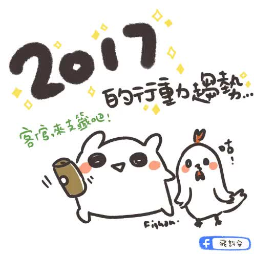 Watch 2017 GIF on Gfycat. Discover more related GIFs on Gfycat