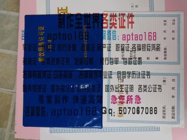 Watch and share 餐饮服务许可证副本 GIFs by 各国证书文凭办理制作【微信:aptao168】 on Gfycat