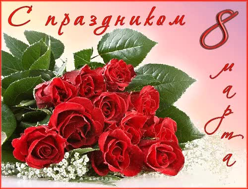Watch and share Шикарные Розы К 8 Марта - 8 Марта Открытки GIFs on Gfycat