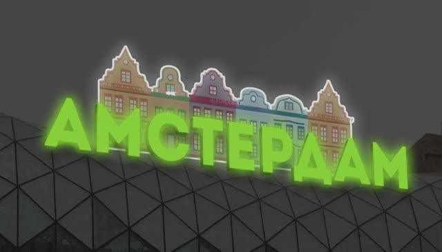 Watch and share Amsterdam GIFs on Gfycat