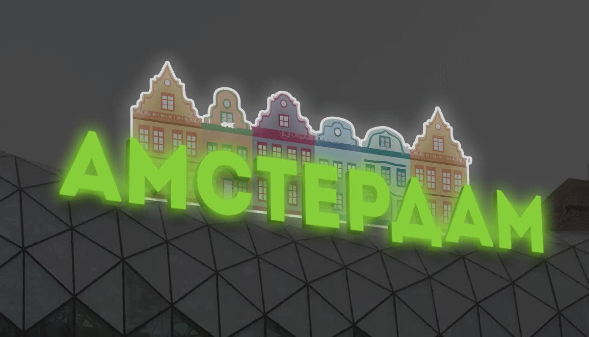 Amsterdam GIFs