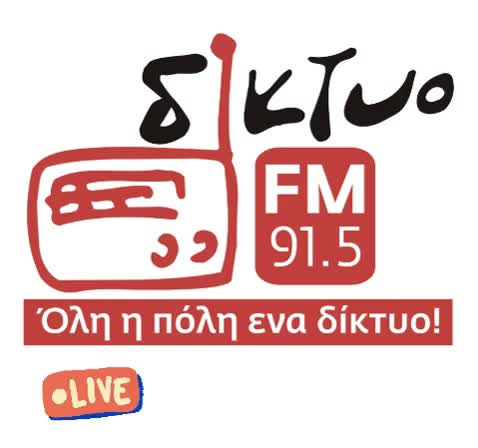 Watch and share Diktyofm GIFs and Chania GIFs by diktyo fm 91.5 on Gfycat