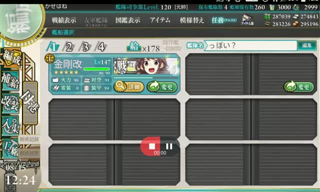 Watch kancolle-rest GIF on Gfycat. Discover more related GIFs on Gfycat