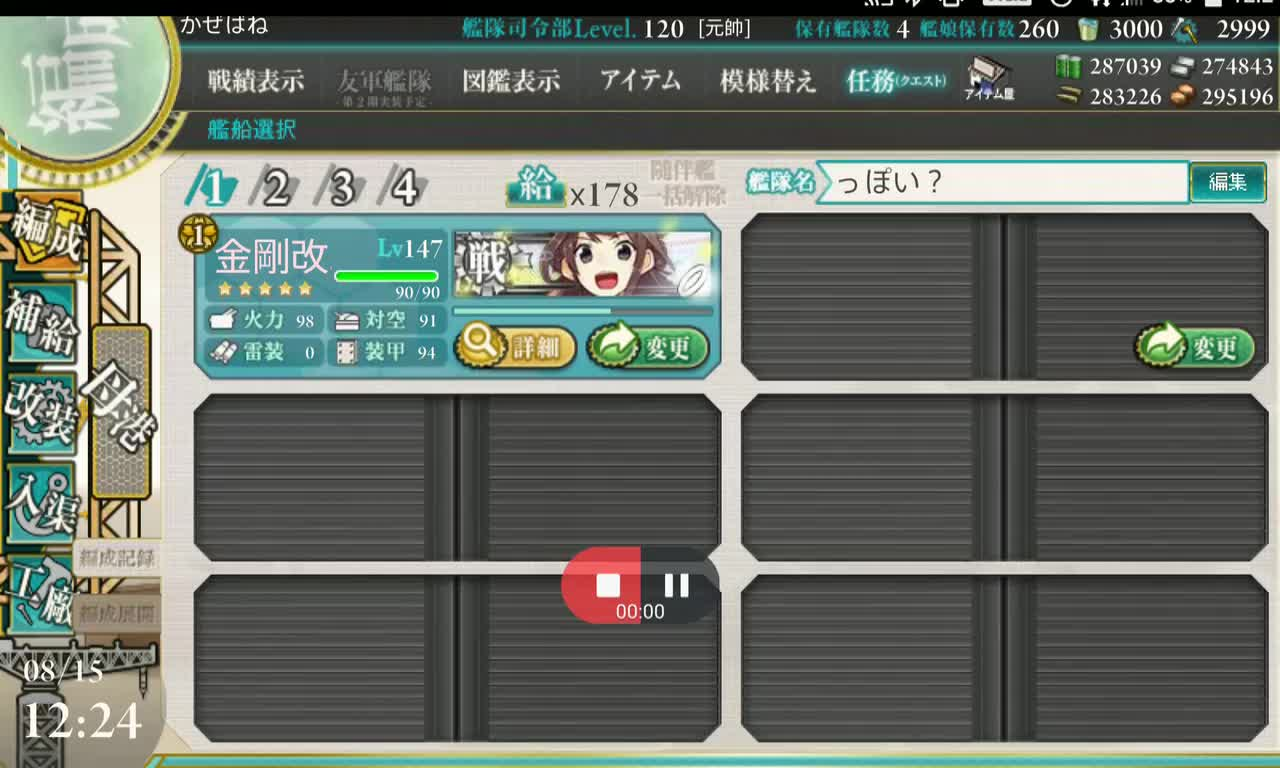 kancolle-rest GIFs