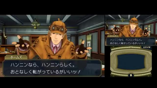 Watch [SUBBED] The Adventure of the Unbreakable Speckled Band - Dai Gyakuten Saiban #01 GIF on Gfycat. Discover more AceAttorney, ace attorney sherlock holmes, the great ace attorney GIFs on Gfycat