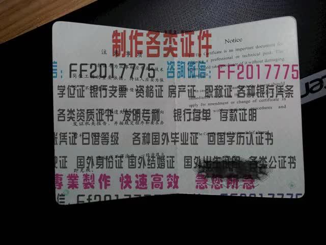 Watch and share Zxbjr-假学士学位证哪里能办++微FF2017775 GIFs by 各种证件制作-微信:FF2017775 on Gfycat