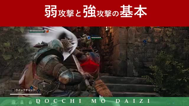 Watch and share For Honor GIFs and 弱攻撃 GIFs by Douga-Henshu-Bu on Gfycat