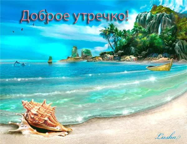 Watch and share Романтические Открытки Девушке С Добрым Утром GIFs on Gfycat