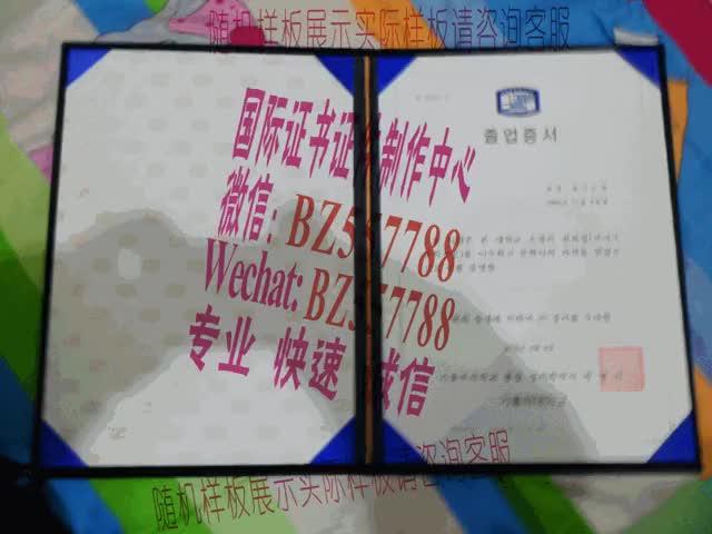Watch and share 办理札幌国际大学毕业证成绩单[咨询微信:BZ557788]办理世界各国证书证件 GIFs on Gfycat