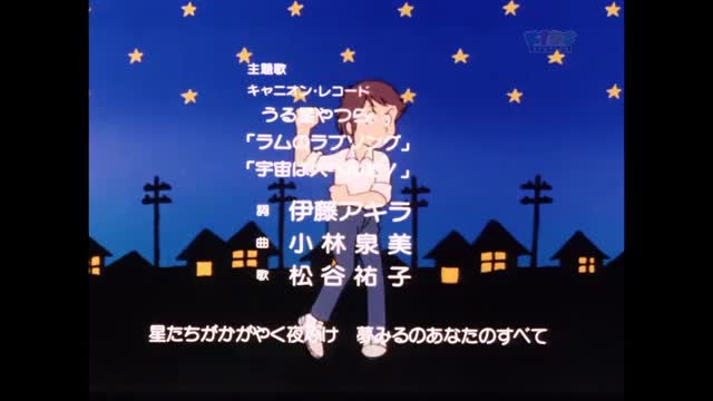 Watch and share Rumiko Takahashi GIFs and Theme Song GIFs on Gfycat