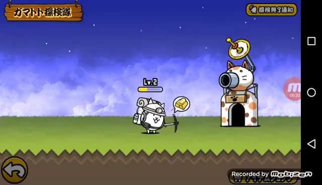 Watch and share Battle Cats: Explorer Gamatoto GIFs on Gfycat